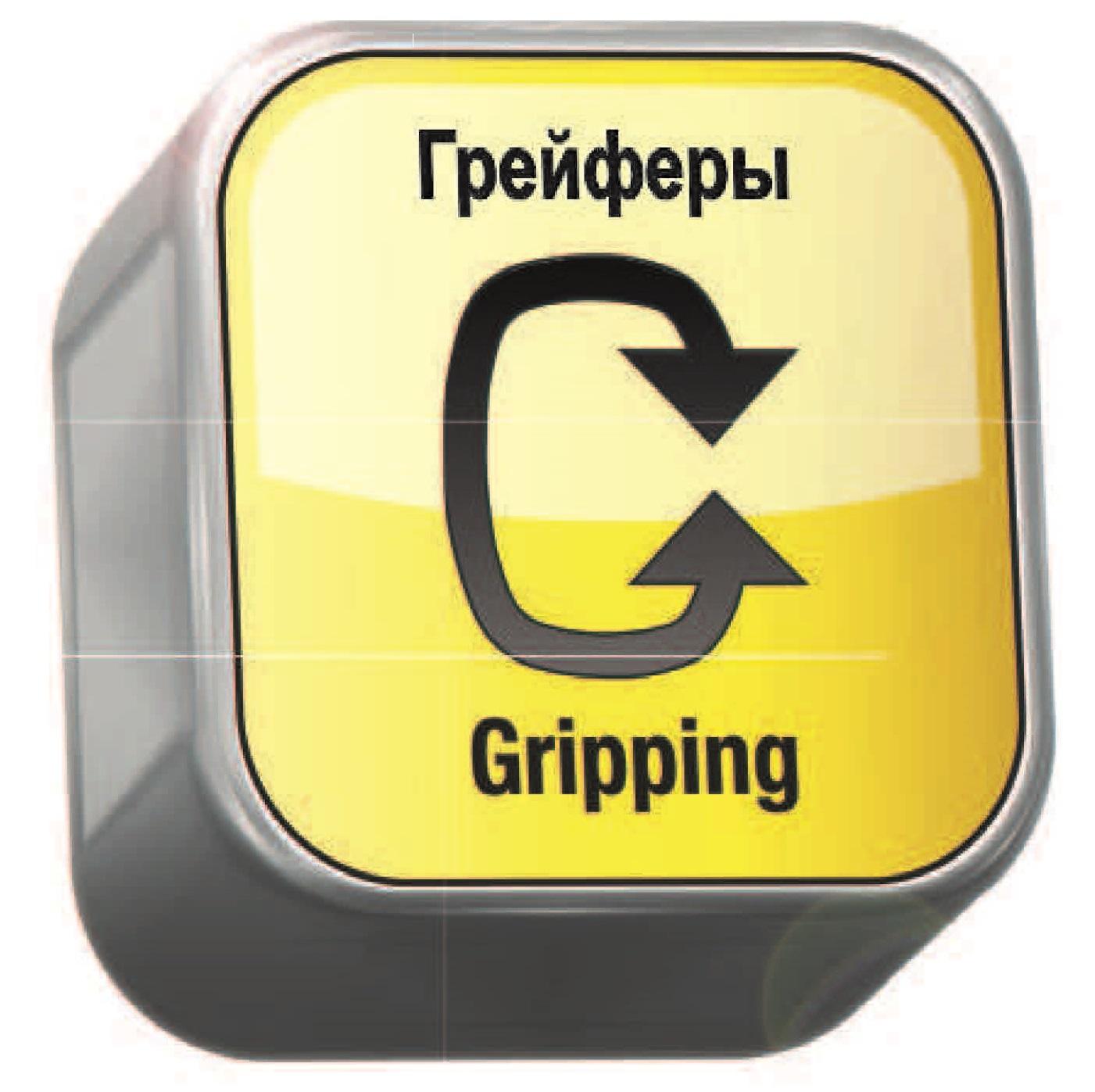 грейферы