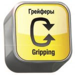 Gripping1